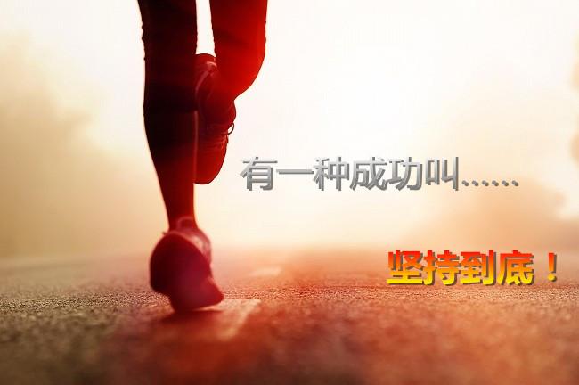 有一种成功叫永不言弃;有一种成功叫继续努力