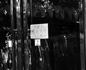 """北京一商家贴""""中国人禁止入内""""被指歧视国人"""