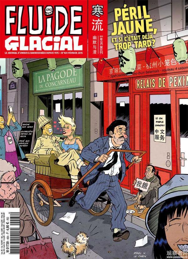"""法国又出""""中国人占领巴黎""""漫画 用黄祸形容中国人"""