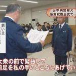 日本立功警犬接受表彰时因过于紧张双脚紧拉着主人的手,萌翻了