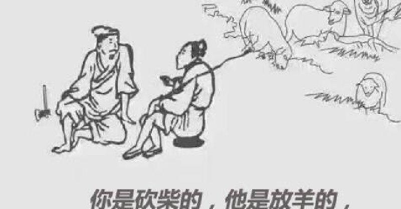 放羊和砍柴的故事 为什么火了?