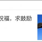 罗玉凤求祝福 高晓松在微博夸赞凤姐写的不错