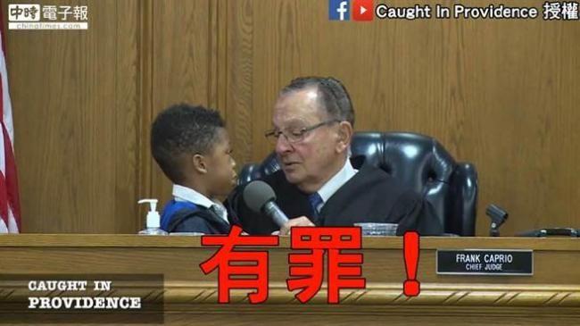 法官让男童判老爸 超诚实回答让全场笑翻