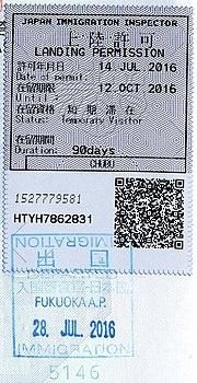 180px-Japan_Stamp_Chubu_Fukuoka.jpg