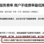 """微信支付""""收费门""""背后:暴露中国人对移动支付的三大误区"""