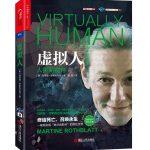 虚拟人:如果机器像人类一样思考,那么它就是人类