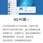 你应该适合使用腾讯QQ轻聊版